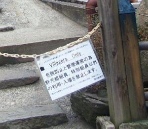 Villagers only onsen, Nozawa Onsen